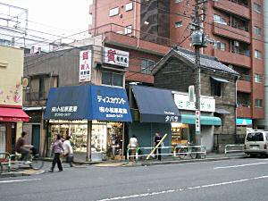 大塚の質屋