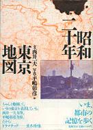 『昭和二十年東京地図』