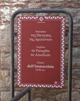 ギリシャ語のある標識
