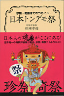 『日本トンデモ祭』