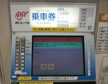ゆいレールの自動券売機