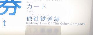 「他社鉄道線」に注目