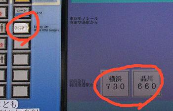 京浜急行の押しボタン