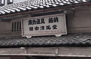 膳所の看板