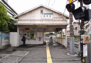 鶴見線昭和駅