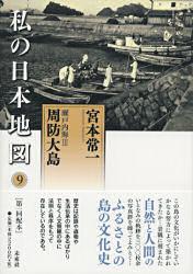 新版『私の日本地図』