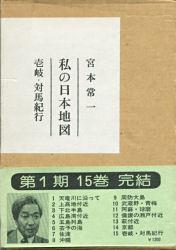 旧版『私の日本地図』(箱入り)