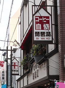 喫茶店「琵琶湖」