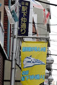田端駅下仲通り