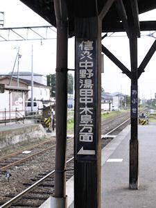 小布施駅の表示板