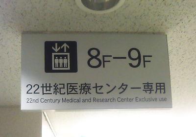 東大病院にて