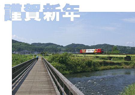 2011年年賀・上信電鉄