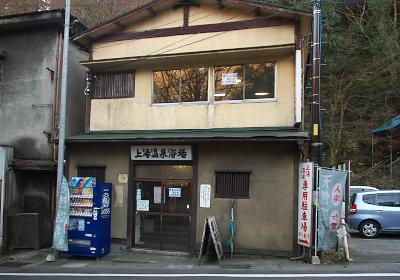塔ノ沢温泉の共同浴場