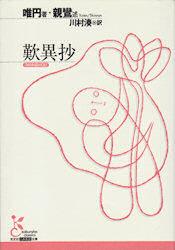 『歎異抄』(関西弁訳)