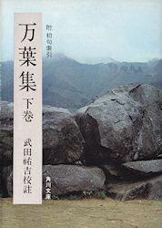 『万葉集 下巻』(角川文庫)
