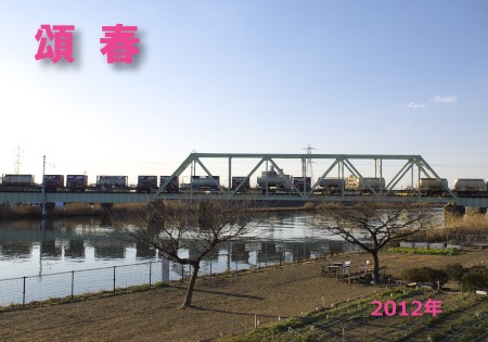 新金貨物線・新中川橋梁