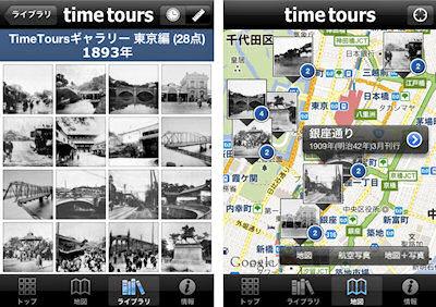 timetours画面イメージ