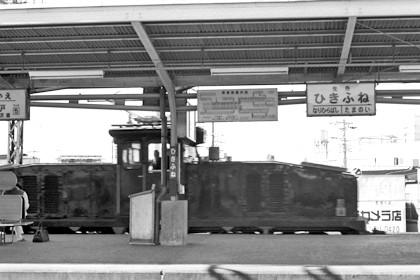 1979年曳舟駅にて