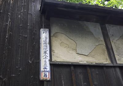 仁丹の住居表示