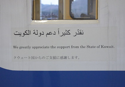 クウェートへの感謝の言葉