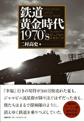 『鉄道黄金時代 1970's』表紙