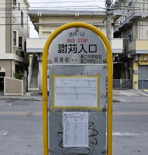 謝苅入口バス停