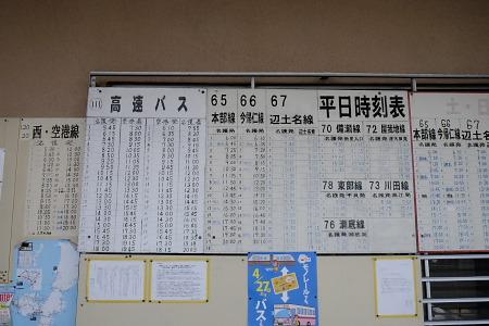 名護バスターミナルの時刻表