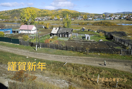シベリア鉄道の車窓