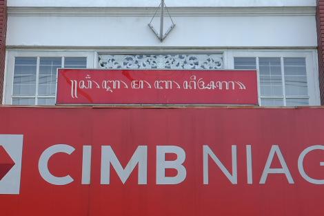 ジャワ文字の看板