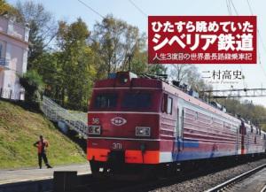 『ひたすら眺めていた シベリア鉄道』表紙