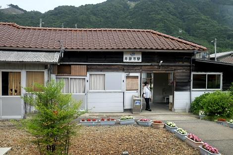 井原市(いばらいち)駅