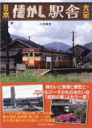 日本懐かし駅舎大全