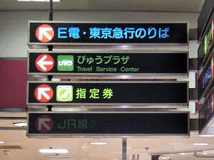 蒲田駅のE電標識