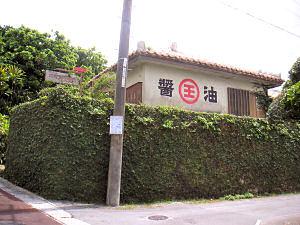 玉那覇味噌醤油工場