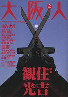 「大阪人」2月号