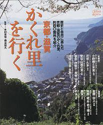 『京都・滋賀 かくれ里を行く』
