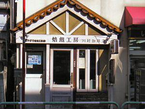 川村珈琲店