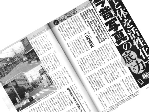 サンデー毎日6月7日号記事